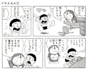 Kemunculan Doraemon PertamaKali